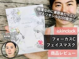 【マトリキシル3000配合】iskinclockフォーカスCフェイスマスク-00