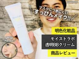 【マスクにつきにくい】モイストラボ 透明BBクリーム-口コミ-00