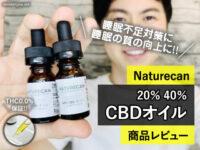 【睡眠】CBDオイルは違法なの?効果や使い方-Naturecan40%20%-00