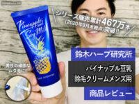 【販売累計467万本突破】 パイナップル豆乳除毛クリームメンズ用-00