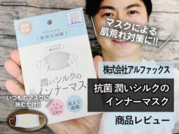 【マスク肌【マスク肌荒れ対策】抗菌 潤いシルクのインナーマスク-口コミ-00荒れ対策】抗菌 潤いシルクのインナーマスク-口コミ-00