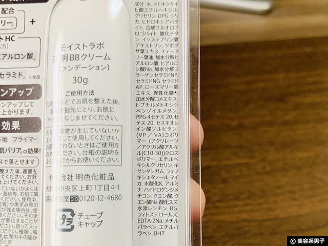 【日焼け止め】ドクターズコスメ「U・Vlockベースクリーム」口コミ-02