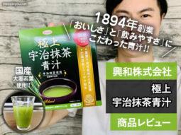 【1894年創業】話題の「極上宇治抹茶青汁」をさらに美味しく飲む方法-00
