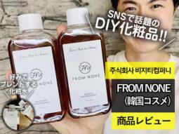 【韓国コスメ】SNSで話題のDIY化粧品「E-eNA FROM NONE」口コミ-00