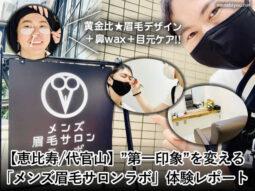 【恵比寿】第一印象を変える「メンズ眉毛サロンラボ」体験レポート-00