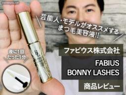 【美まつ毛】モデルがオススメする濃密まつ毛美容液ボニーラッシュ-00