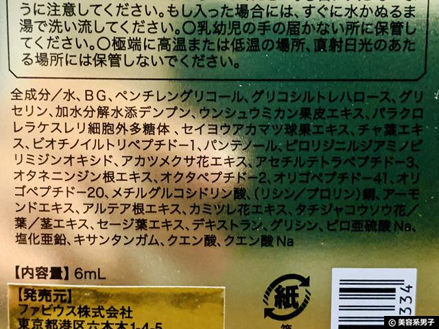 【美まつ毛】モデルがオススメする濃密まつ毛美容液ボニーラッシュ-02
