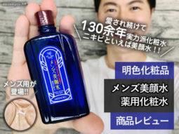 【創業130余年実力派化粧水】明色化粧品「薬用メンズ美顔水」登場-00
