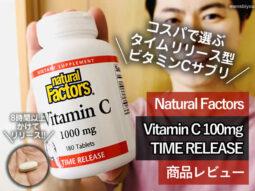 【タイムリリース型】Natural FactorsビタミンCサプリメント効果-00