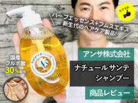 【育毛】国産フルボ酸30%配合「ナチュール サンテシャンプー」効果-00