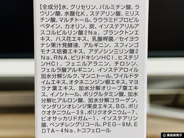【男のスキンケア】オルビスにメンズコスメ登場「Mr/ミスター」感想-03