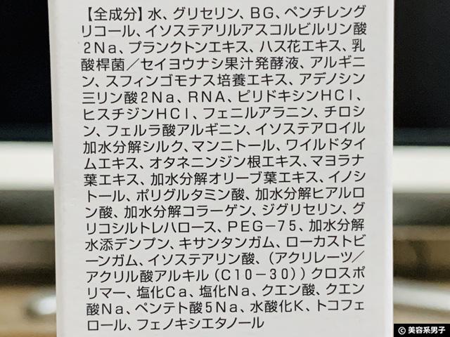 【男のスキンケア】オルビスにメンズコスメ登場「Mr/ミスター」感想-05