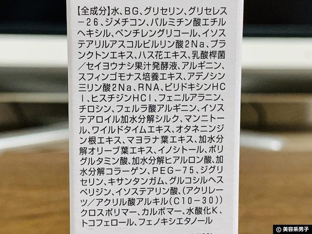 【男のスキンケア】オルビスにメンズコスメ登場「Mr/ミスター」感想-07