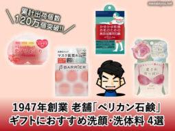 【今売れてる‼️】創業74年のペリカン石鹸のギフトにおすすめ洗顔料-00