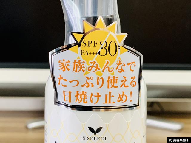 【日焼け止め】スギ薬局エスセレクトUVカットジェルローション効果-02