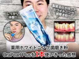 【ホワイトニング歯磨き粉】オーラパールプラスを1本使いきった感想-00