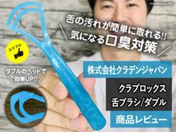 【口臭予防】クラプロックス「舌ブラシ ダブル」おすすめ舌苔除去-00