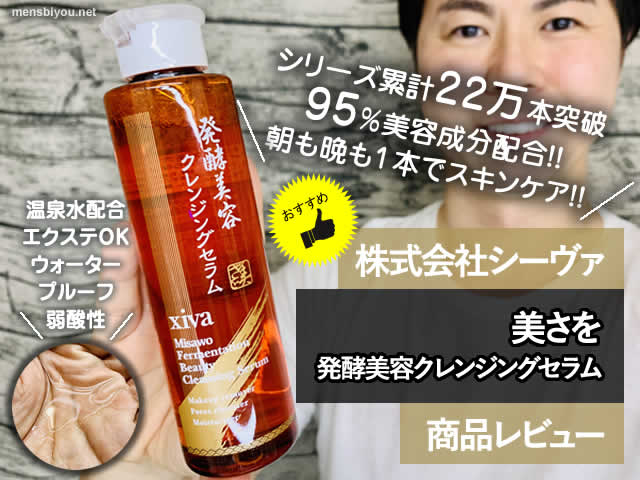 【累計22万本突破】美容成分95%朝・晩使える ふき取り発酵美容液-00