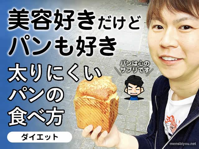【ダイエット】美容好きだけどパンも好き!太りにくいパンの食べ方