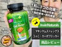 【ダイエット】人気No.1の海外サプリ「3in1カーボブロッカー」効果-00
