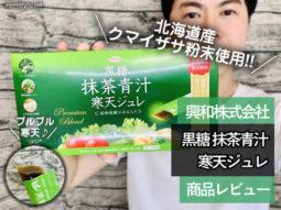【1894年創業】Kowa「黒糖抹茶青汁寒天ジュレ」が美味しい-口コミ-00