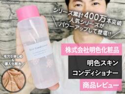 【シリーズ累計400万個突破】毛穴対策入門編おすすめ明色導入化粧水-00