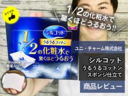 【殿堂入り】1/2の化粧水で潤うシルコットうるうるコットンが凄い-00