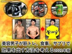 【ダイエット】美容男子が筋トレ、食事、サプリで効果を出す方法