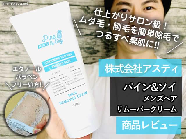 【メンズ除毛クリーム】パイン&ソイ メンズヘアリムーバークリーム-00