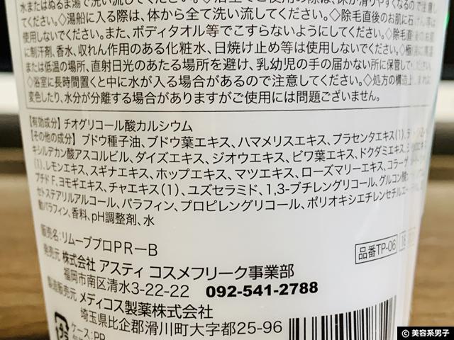 【メンズ除毛クリーム】パイン&ソイ メンズヘアリムーバークリーム-02