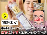 【体験21週間】部分太りセインムー美容液おでこのシワが消える効果-00