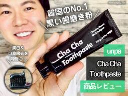 【韓国No.1】黒い歯磨き粉「unpa Cha Cha Toothpaste」選び方-Qoo10-00