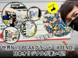 【直接聞いてみた】世界No.1 BCAAブランド「XTEND」日本産が凄いぞ-00