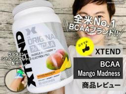 【筋トレ】全米No.1 BCAAブランド「XTEND/エクステンド」効果-00