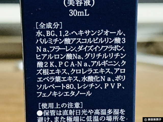 【10万人以上の肌データから生まれた美容液】APP-C FULLA SERUM効果-02