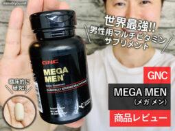 【世界最強】男性用マルチビタミン海外サプリメント「GNC MEGA MEN」-00