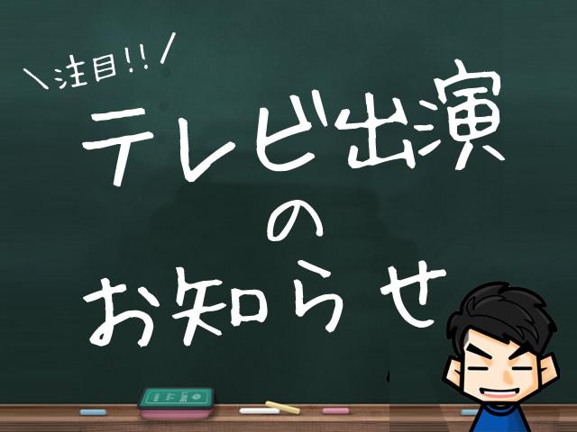 【テレビ出演のお知らせ】9月20日放送HBC「知らなくて委員会」出演-00