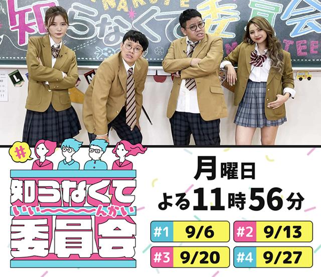 【テレビ出演のお知らせ】9月20日放送HBC「知らなくて委員会」出演-01