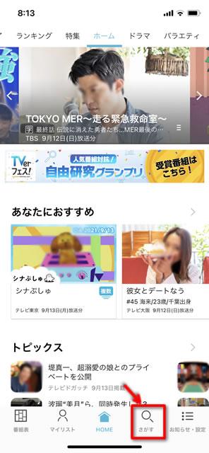 【テレビ出演のお知らせ】9月20日放送HBC「知らなくて委員会」出演-02