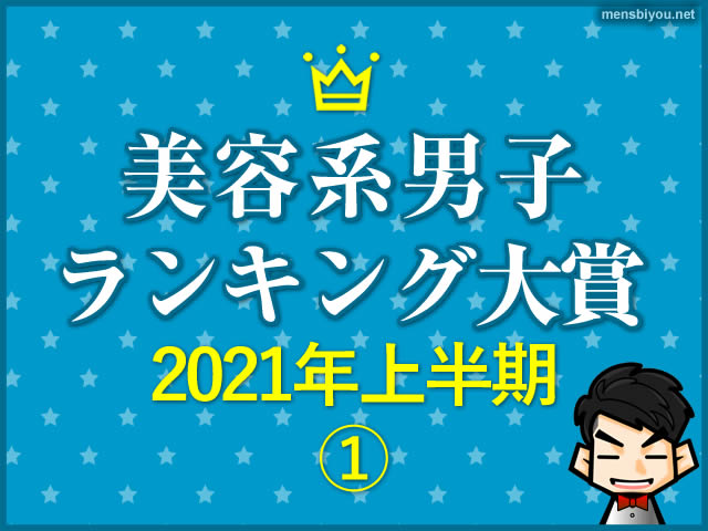 【使って良かった】メンズコスメ大賞2021上半期①(ランキング/口コミ)