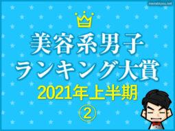 【使って良かった】メンズコスメ大賞2021上半期②(ランキング/口コミ)