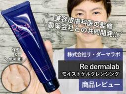 【美容皮膚科医x製薬会社】リダーマラボ モイストゲルクレンジング-00