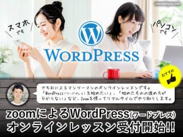 【ブログ講座】zoomによるWordPressオンラインレッスン受付開始