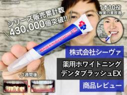 【シリーズ累計43万個突破】薬用ホワイトニング デンタブラッシュEX-00