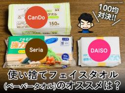 【100円ショップ対決】おすすめ使い捨てフェイス(ペーパー)タオルは?-00