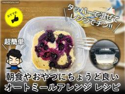 【ダイエット】朝食やおやつにちょうど良いオートミールレシピ-00