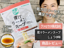 【ダイエット】低カロリーでも満足できる「青汁ラーメンスープ」効果-00