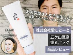 【お豆腐屋さんから誕生した】美容液成分95% 五ヶ山豆腐塗るパック-00