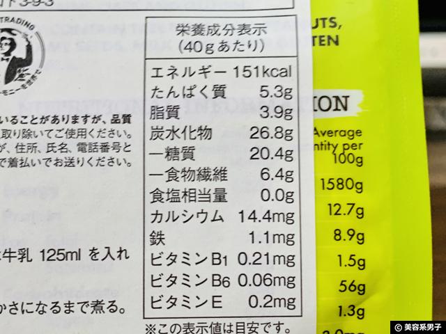 【ダイエット】ヘルシーガーデン ロールドオーツ&クイックオーツ-02