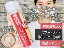 【累計販売1,900万個突破】ワフードメイド酒粕しっとり化粧水-効果-00